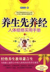 养生先养经:人体经络实用手册(仅适用PC阅读)
