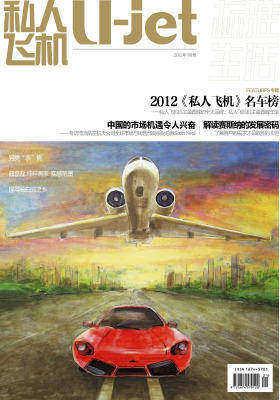 私人飞机 月刊 2012年11月(电子杂志)(仅适用PC阅读)