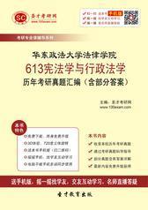 华东政法大学法律学院613宪法学与行政法学历年考研真题汇编(含部分答案)