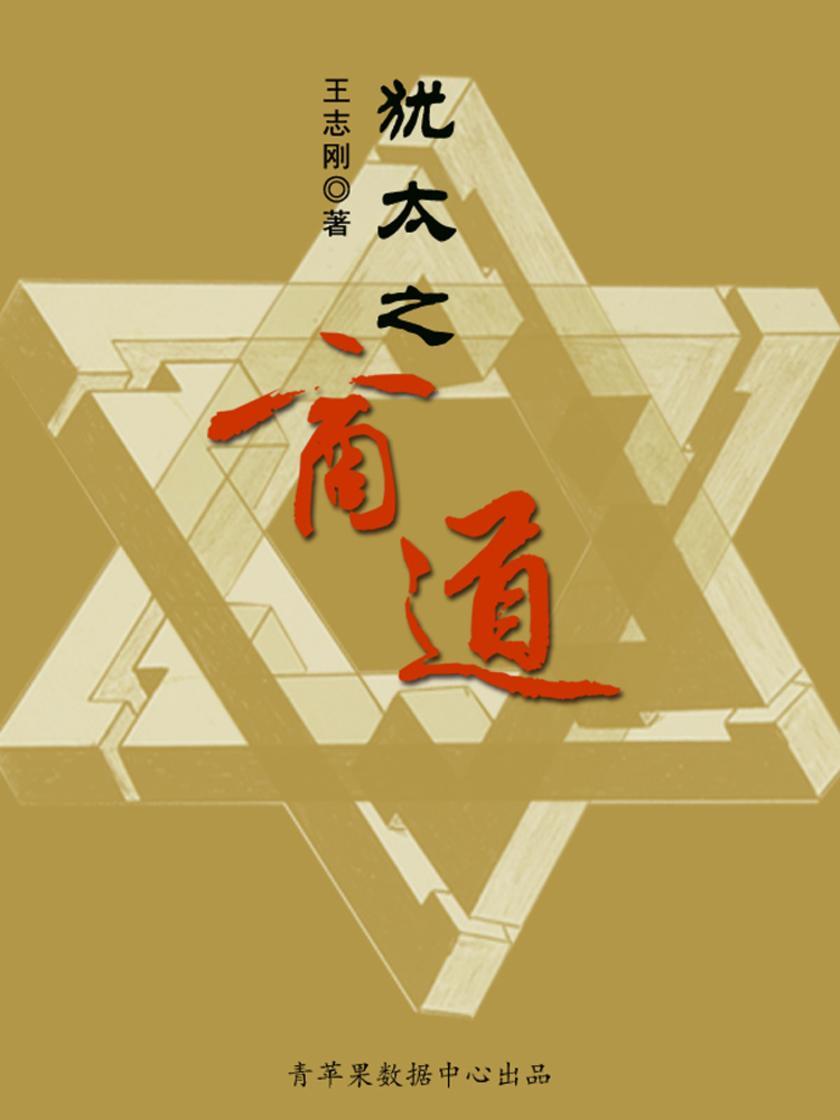 犹太之商道