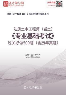 2018年注册土木工程师(岩土)《专业基础考试》过关必做500题(含历年真题)