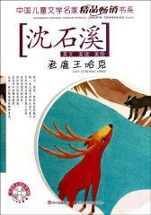 沈石溪-老鹿王哈克