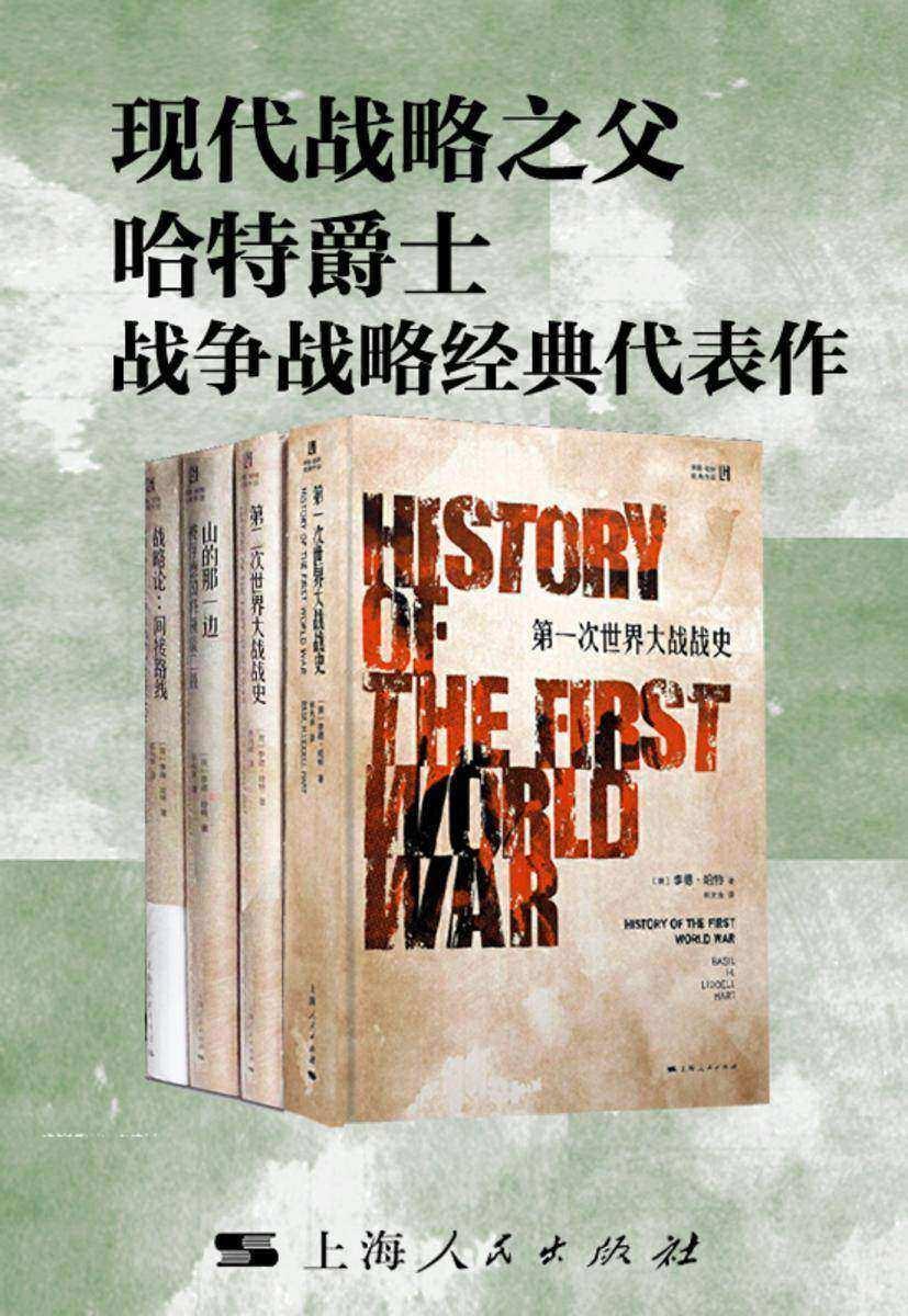 现代战略之父哈特爵士战争战略经典代表作