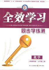 全效学习系列丛书:化学·上海教育版·九年级上册(仅适用PC阅读)