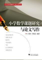 小学数学课题研究与论文写作
