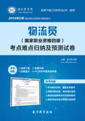 圣才学习网·2014年5月物流员(国家职业资格四级)考点难点归纳及预测试卷(仅适用PC阅读)