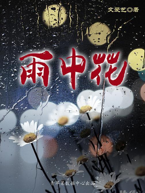 雨中花:文爱艺诗集