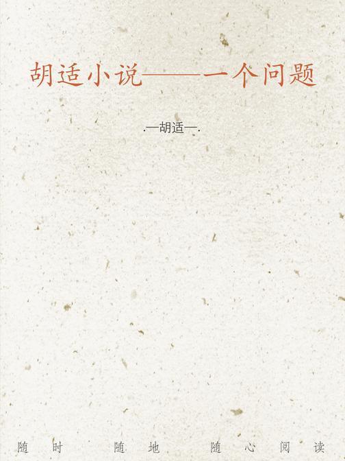 胡适小说——一个问题