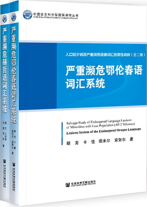 人口较少民族严重濒危语言词汇抢救性调研(全2卷)