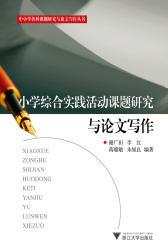 小学综合实践活动课题研究与论文写作