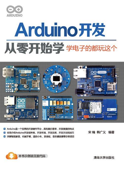 Arduino开发从零开始学:学电子的都玩这个