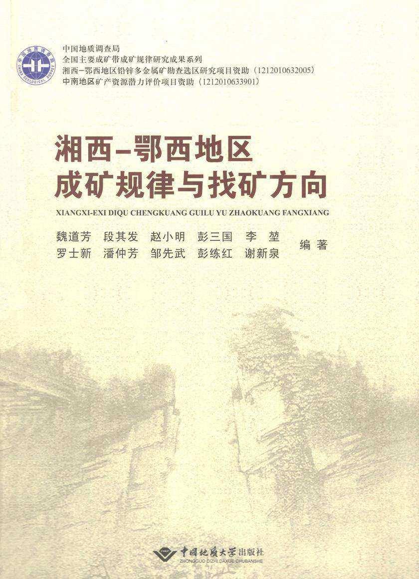湘西-鄂西地区成矿规律与找矿方向