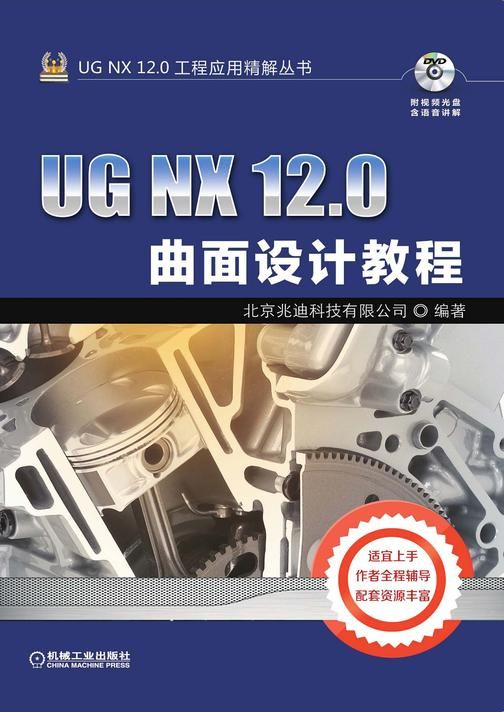 UG NX 12.0曲面设计教程