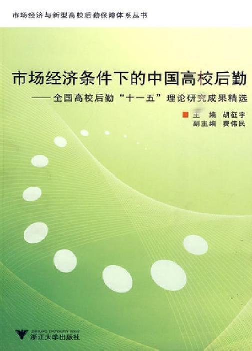 """市场经济条件下的中国高校后勤:全国高校后勤""""十一五""""理论研究成果精选"""