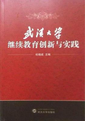武汉大学继续教育创新与实践