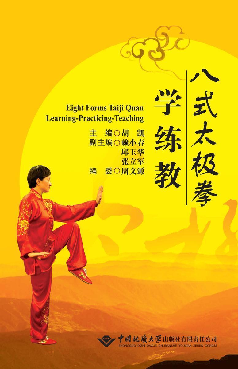 八式太极拳 学 练 教:中文、英文
