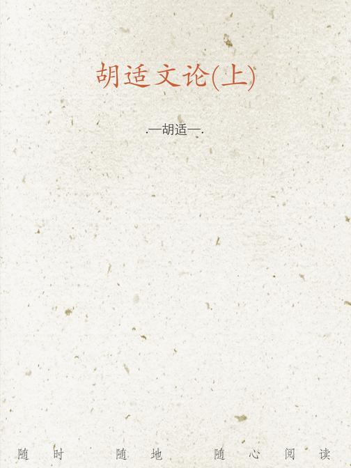 胡适文论(上)