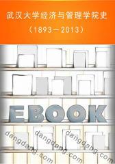 武汉大学经济与管理学院史(1893-2013)