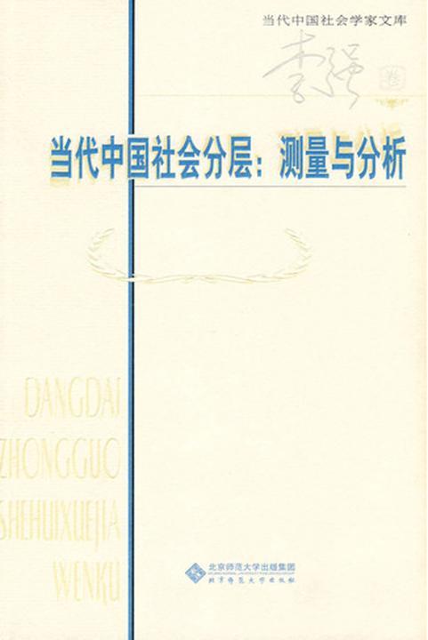 当代中国社会分层:测量与分析(仅适用PC阅读)