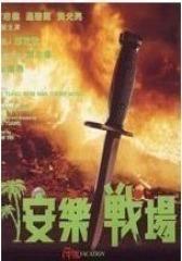安乐战场 粤语(影视)