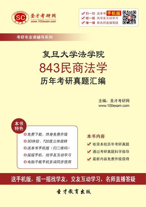 复旦大学法学院843民商法学历年考研真题汇编
