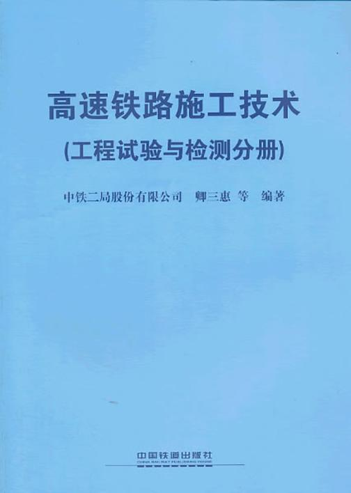高速铁路施工技术(工程试验与检测分册)