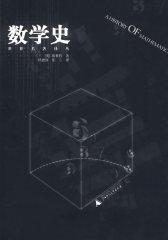 数学史 世界名著译丛(试读本)
