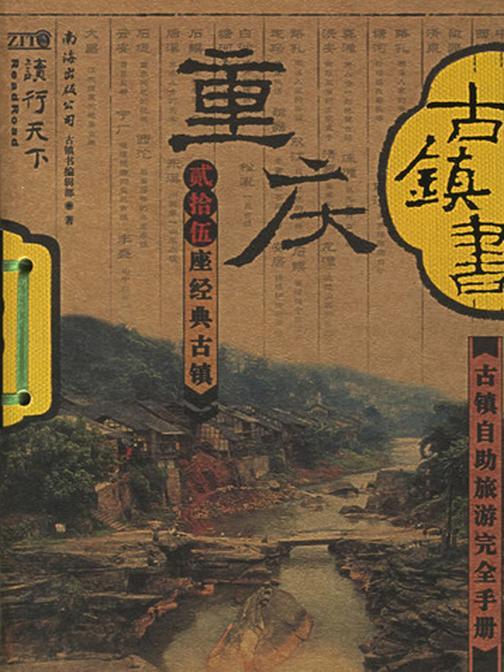 重庆古镇书