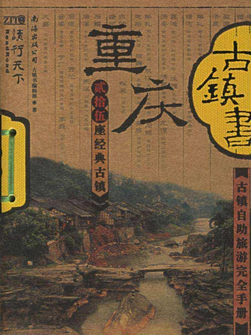重庆古镇书(仅适用PC阅读)
