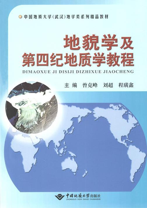 地貌学及第四纪地质学教程
