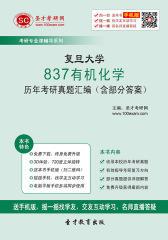 复旦大学837有机化学历年考研真题汇编(含部分答案)