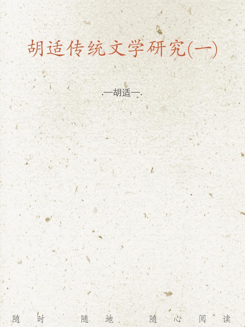 胡适传统文学研究(一)