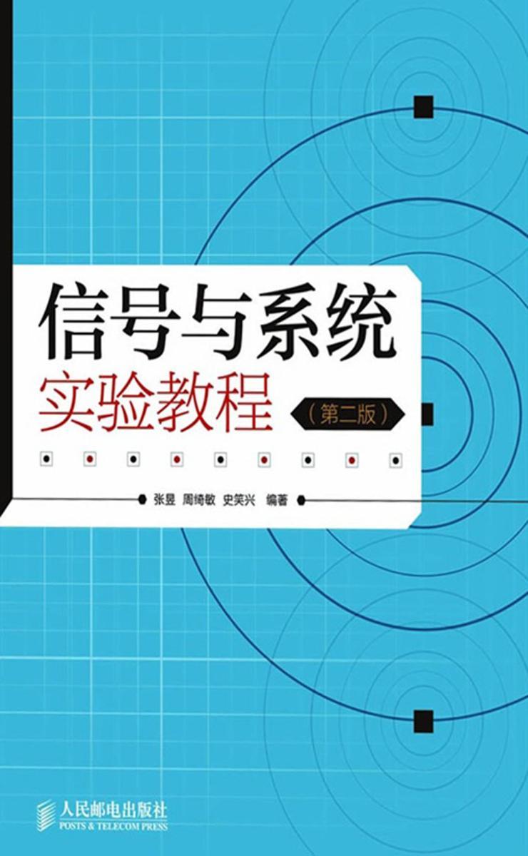 信号与系统实验教程(第二版)