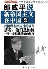 郎咸平说:新帝国主义在中国2(试读本)