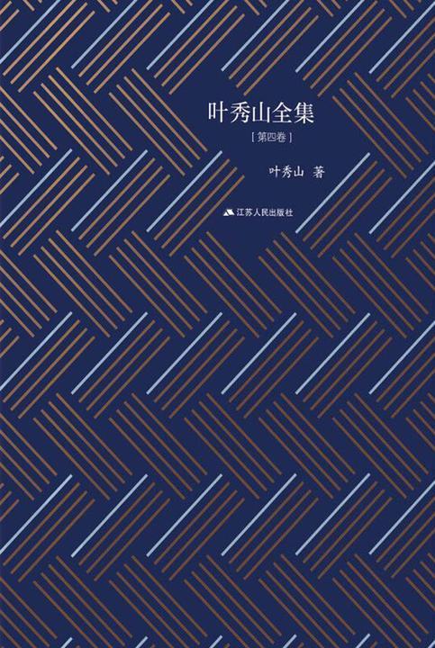叶秀山全集·第四卷
