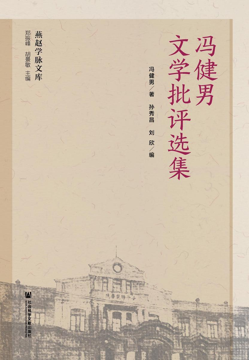 冯健男文学批评选集
