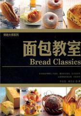 面包教室(试读本)(仅适用PC阅读)