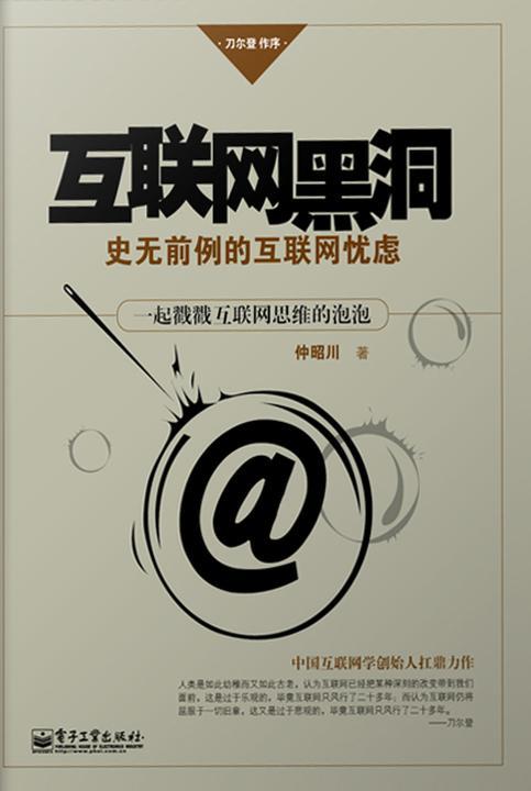 互联网黑洞:史无前例的互联网忧虑