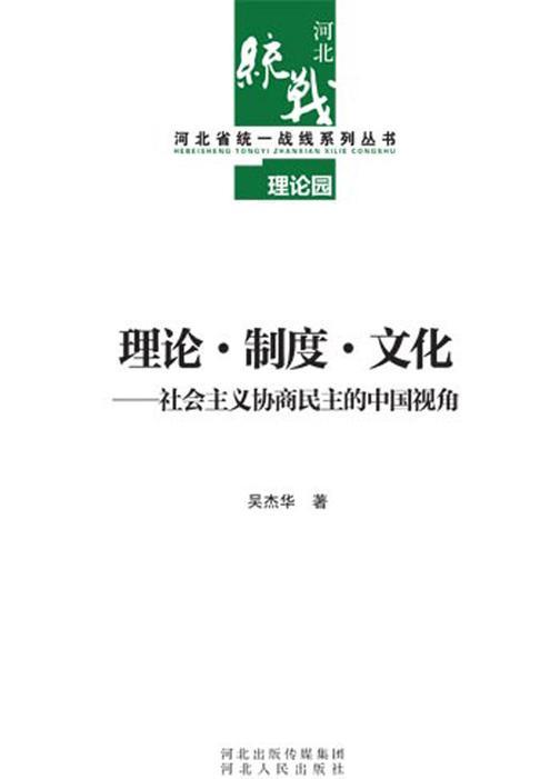 理论·制度·文化:社会主义协商民主的中国视角