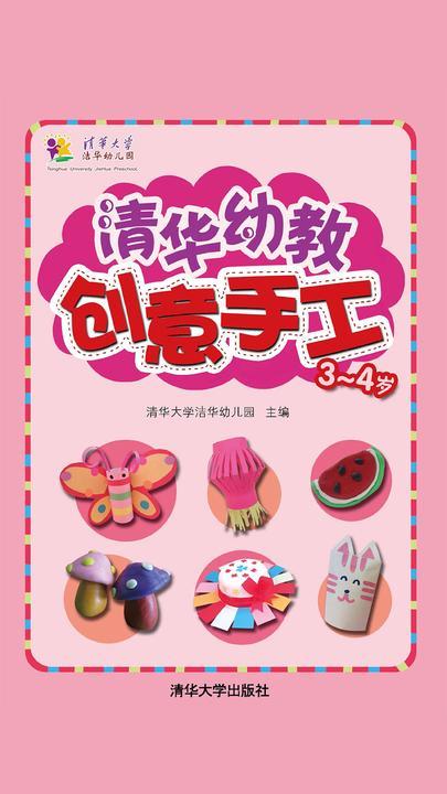 清华幼教创意手工·3-4岁