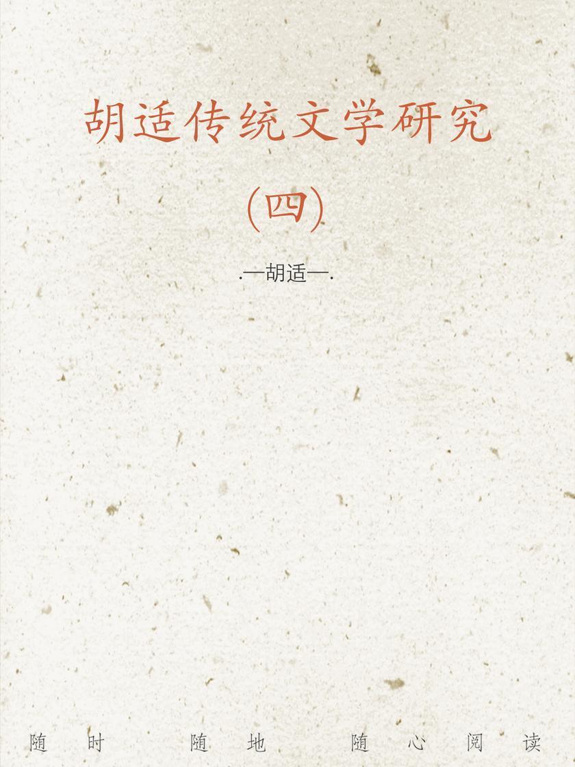 胡适传统文学研究(四)
