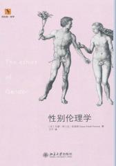 性别伦理学(同文馆·哲学)