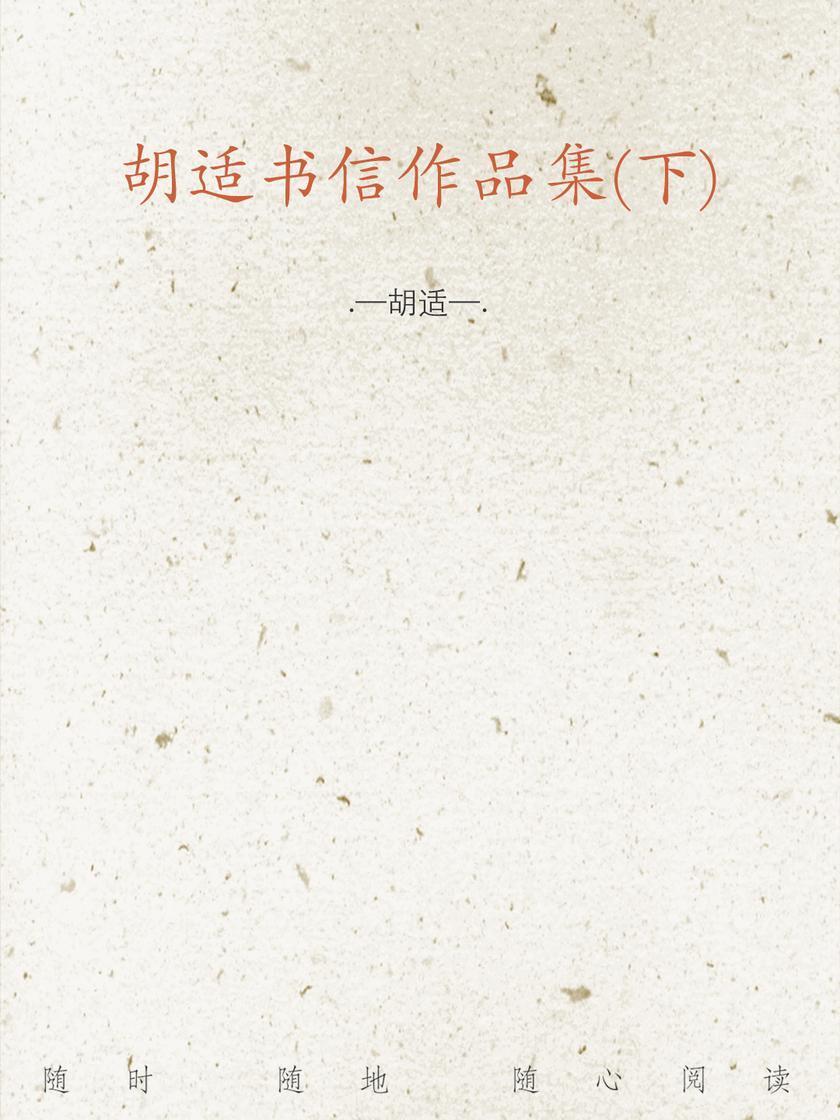 胡适书信作品集(下)