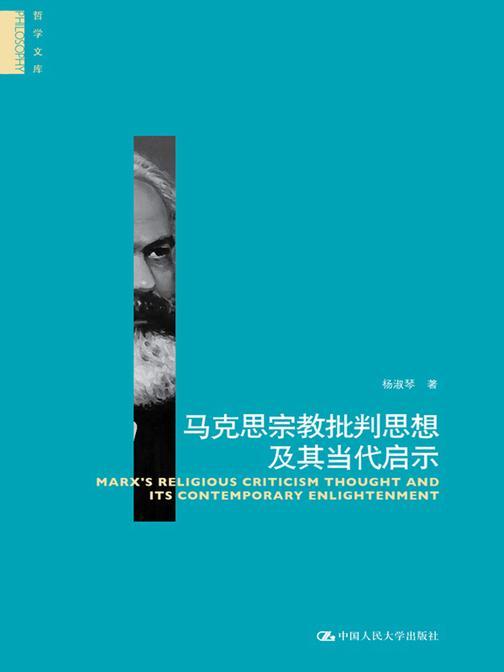 马克思宗教批判思想及其当代启示(哲学文库)