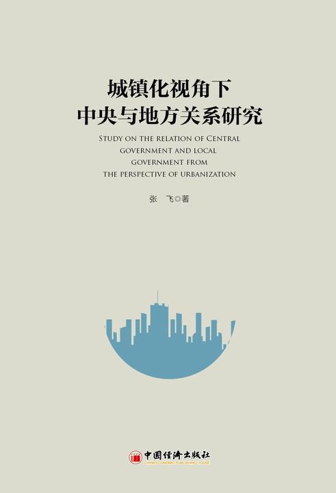城镇化视角下中央与地方关系研究
