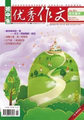 初中生优秀作文 月刊 2011年10期(电子杂志)(仅适用PC阅读)