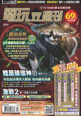 电玩双周刊 2012年9月·上(电子杂志)(仅适用PC阅读)