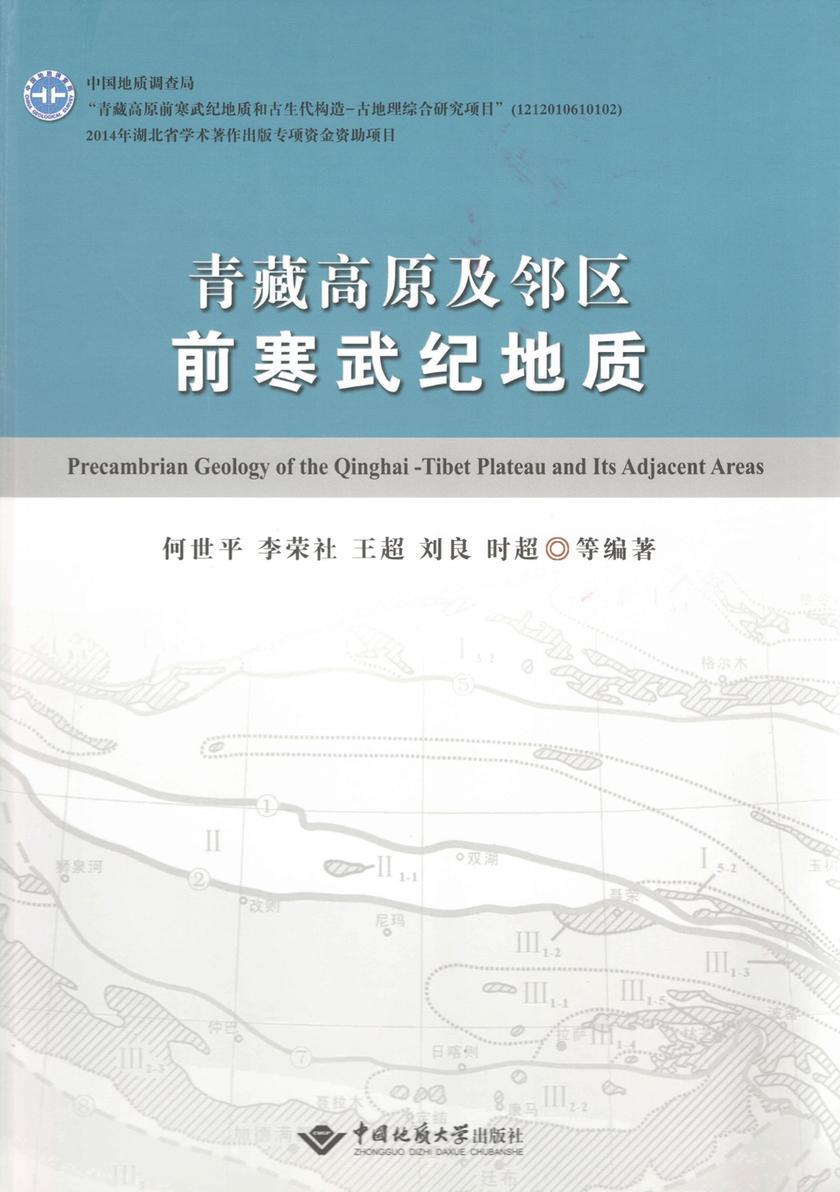 青藏高原及邻区前寒武纪地质(仅适用PC阅读)