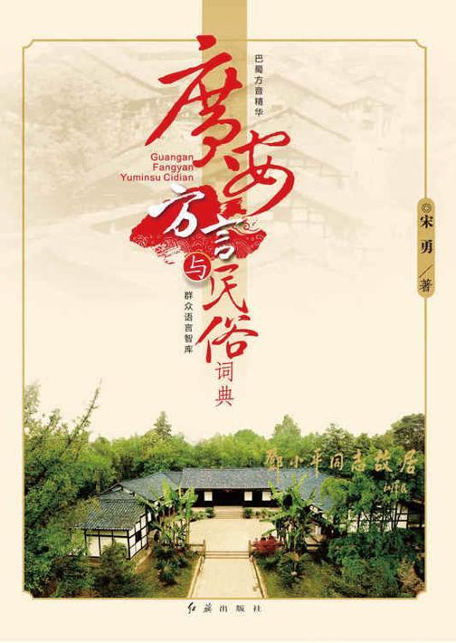 广安方言与民俗词典