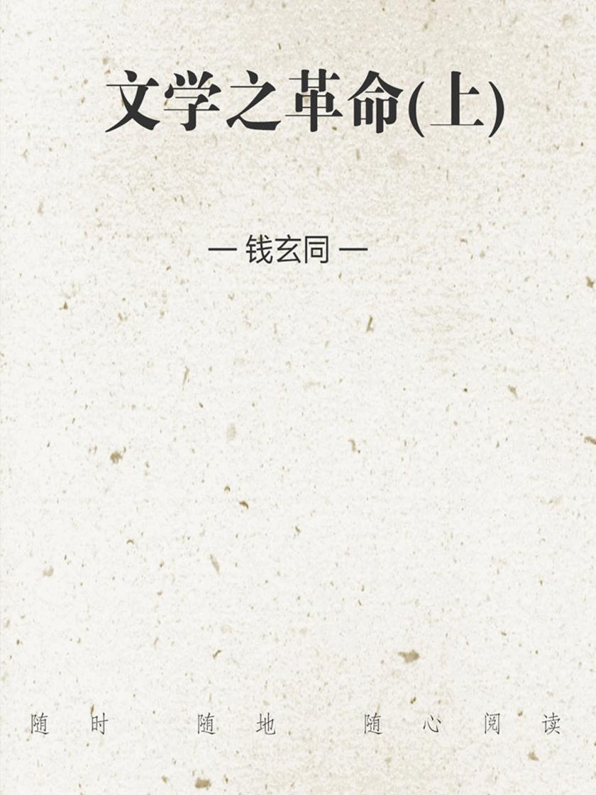 文学之革命(上)